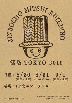 活版tokyo3.jpg